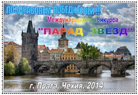 Международный конкурс чехия